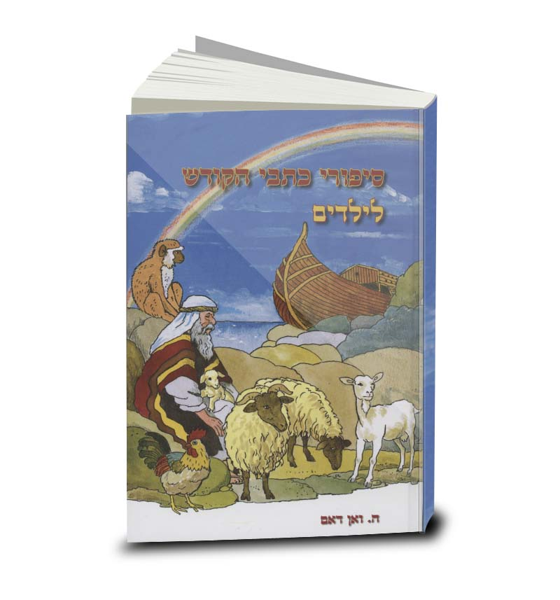 illustrated bible stories for children free download