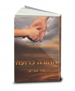 Book Haore ki roe hebrew