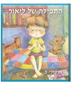 Lior's Prayer