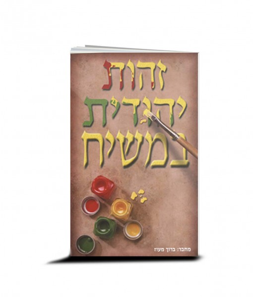 Zehut Yehudit BaMashiach